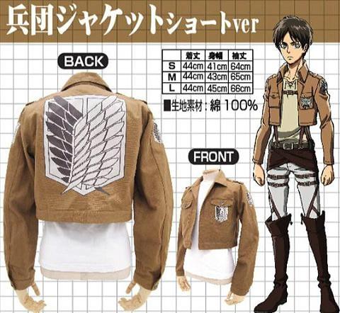 進撃の巨人 兵団ジャケット ショートVer. コスプレキャラクターアイテム-higashi2062