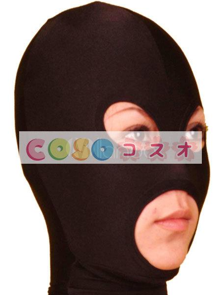 全身タイツアクセサリー マスク ブラック 目と口が開いている コスチューム コスプレ 仮装―taitsu-tights0844