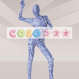全身タイツ ゼブラ柄 ブルー 開口部のない全身タイツ 大人用 コスチューム ユニセックス―taitsu-tights0355
