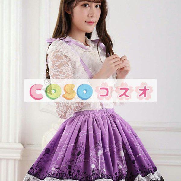 グレープ ショットスカート ロリィタスカート サロペットスカート タンポポ プリント ―Lolita0159 1
