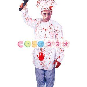 ハロウィン ゾンビシェフ 男性用 コスチューム ホワイト ポリエステル―festival-0581